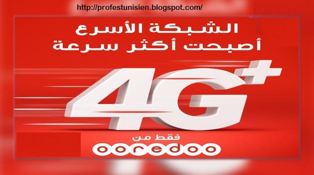 Ooredoo أوّل مشغّل يؤمّن خدمات الجيل الرابع في تونس