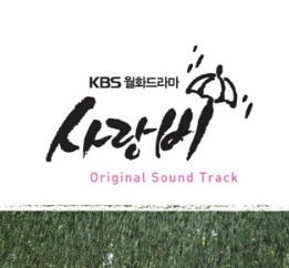 Soundtrack Lagu Drama Korea Love Rain