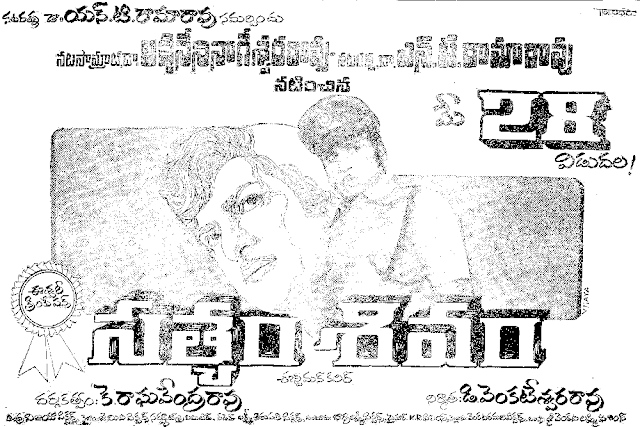 Satyam Shivam Telugu Mp3 Songs Free  Download  1981