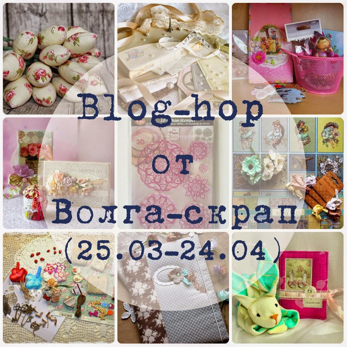 Blog-Hop №3 от Волга-скрап