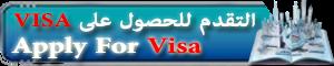 التقدم للحصول على فيزا رومانية Apply for romanian visa