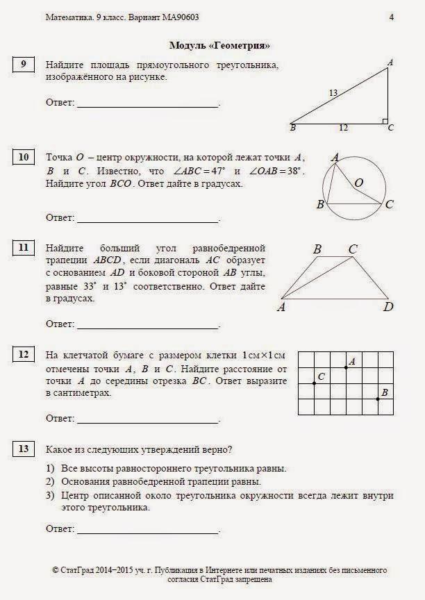 Тренировочная работа по математике 7 класс статград ответы
