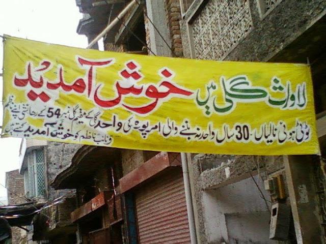 Pakistani Funny Banners (5)