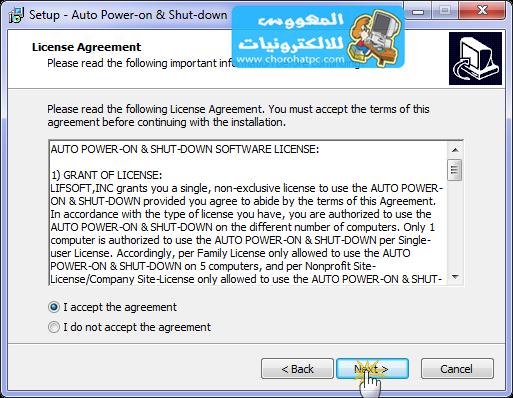 الشرح الممل لبرنامج Auto power-on & Shut down