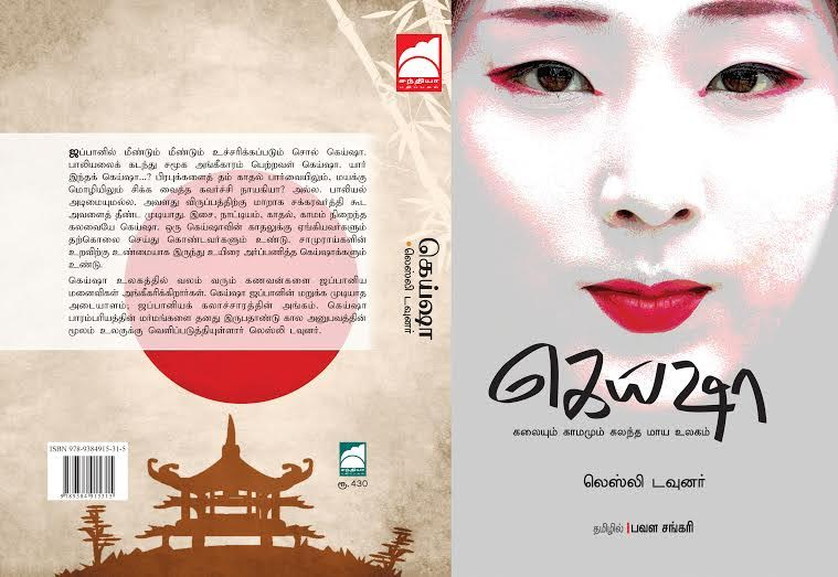 Japanese Novel - Geisha
