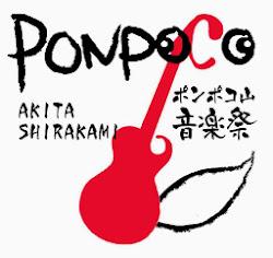 ポンポコ山音楽祭