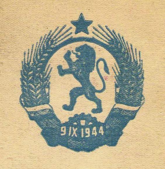 Constitución de la República Popular de Bulgaria Bulg