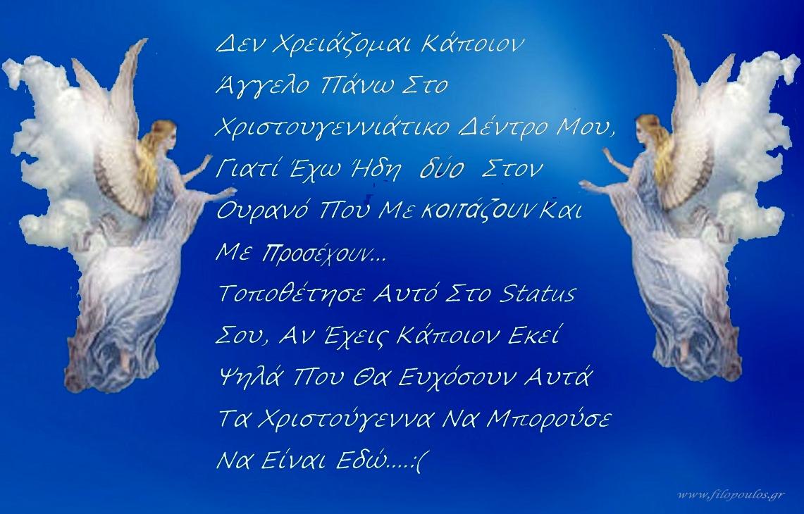 http://mixalhsfilopylos.blogspot.gr/2013/12/blog-post_13.html