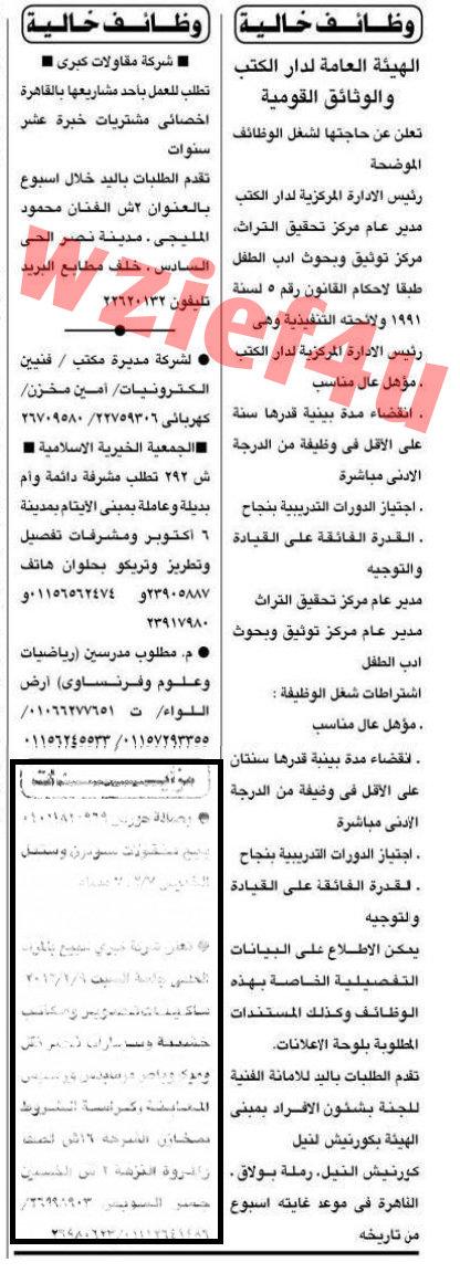 وظائف جريدة الأهرام الإثنين 4 فبراير 2013 -وظائف مصر الاثنين 4-2-2013