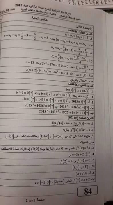 تصحيح موضوع الرياضيات  للشعب الأدبية بكالوريا 2015
