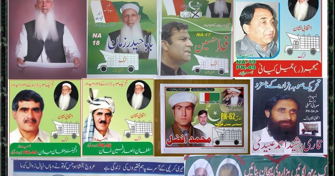 hazara history essay Anna hazare biography in hindi & all information about anna hazare history & useful for essay on anna hazare in hindi, अन्ना हजारे की जीवनी  और ऐसा करते.