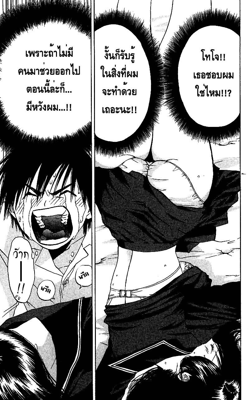 อ่านการ์ตูน Ichigo100 22 ภาพที่ 8
