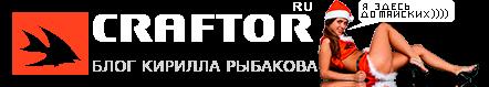 Блог Кирилла Рыбакова