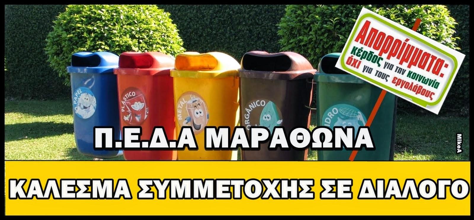 Π.Ε.Δ.Α ΜΑΡΑΘΩΝΑ