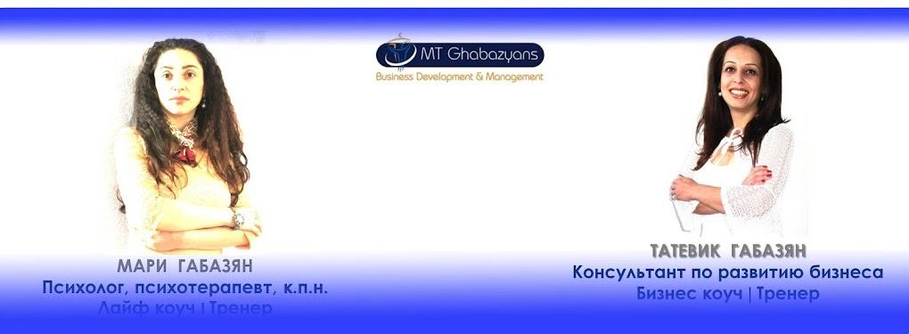 MT Ghabazyans