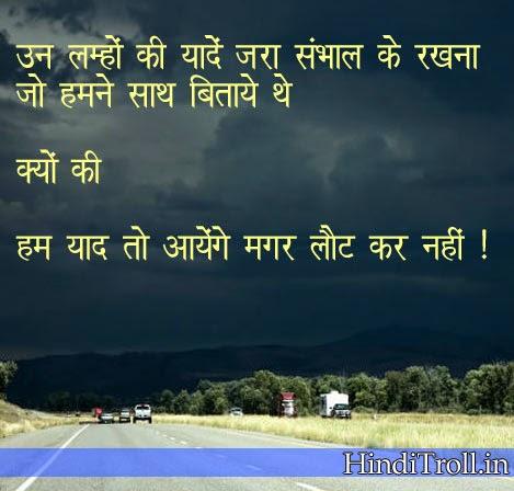 un lamhon ki love hindi quotes wallpaper hinditroll