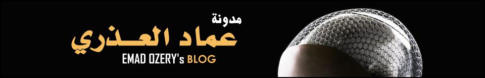 مدونة عماد العذري
