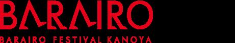 BARAIROフェスティバルかのや2015