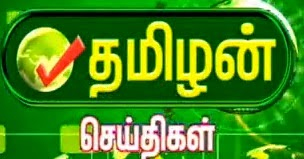 Tamilan Tv Morning News 13-10-15