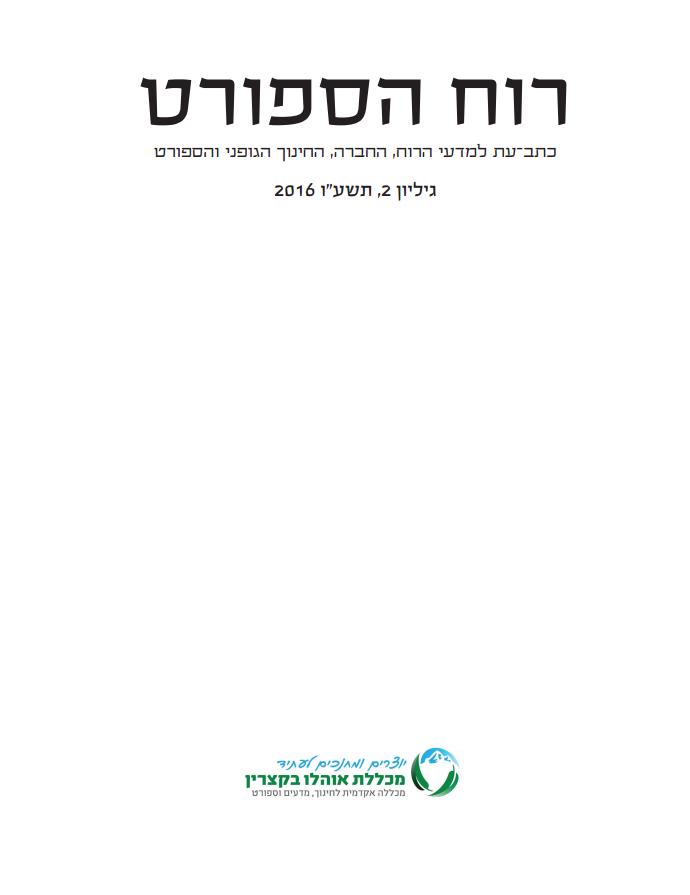 """""""רוח הספורט - כתב עת שפיט לחקר החינוך הגופני והספורט"""" גיליון 2, 2016"""