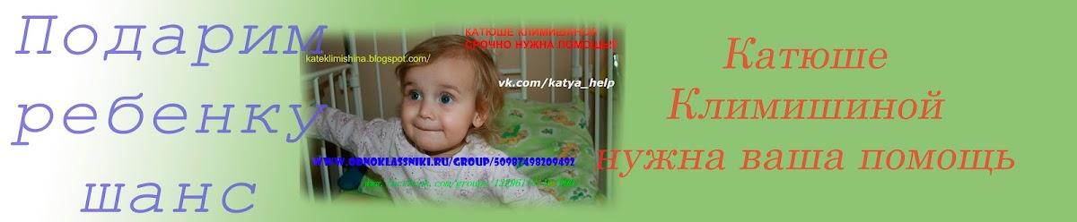 Катя Климишина. Помощь Ребенку