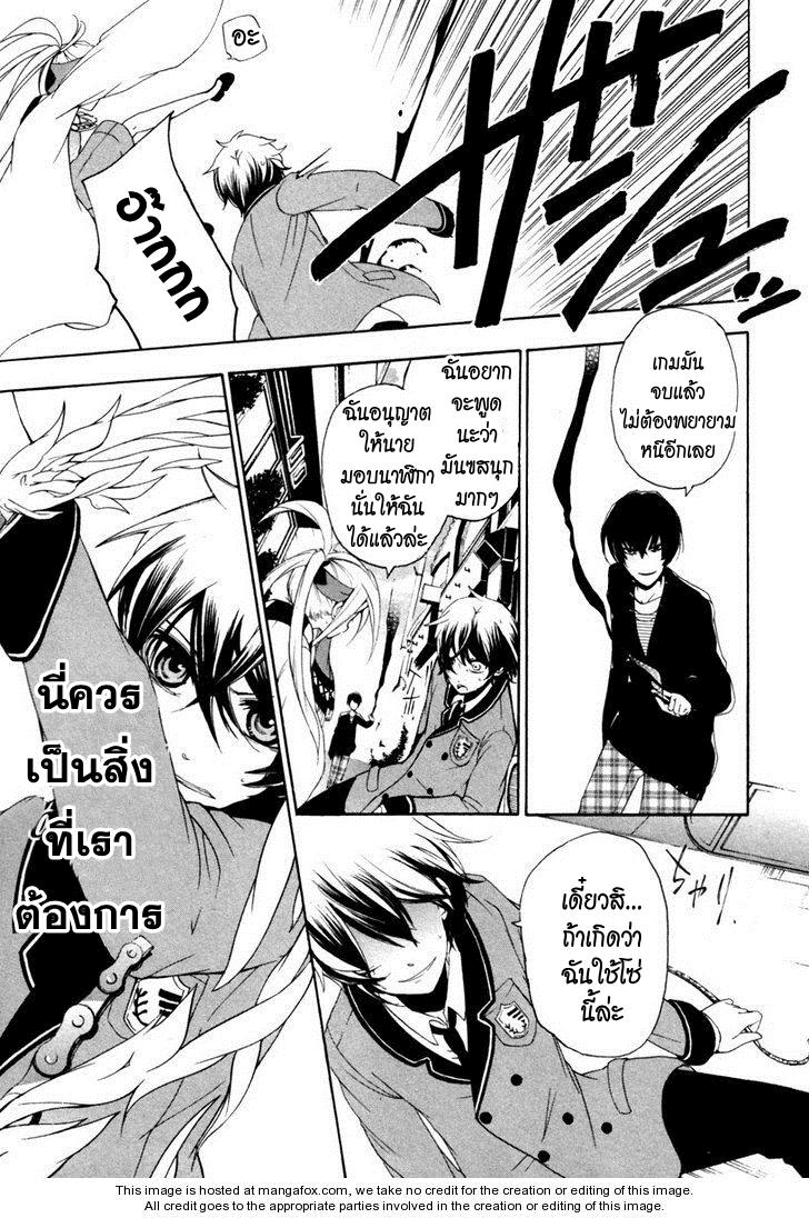 อ่านการ์ตูน Kataribe no Risuto 1 ภาพที่ 48