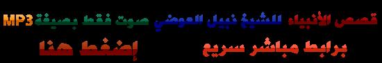 قصص الأنبياء للشيخ نبيل العوضي MP3