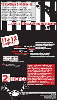 11 & 12 Νοέμβρη: 2 μέρες εκδηλώσεων από το Πείρα(γ)μα στο πρώην εργοστάσιο Καχραμάνογλου