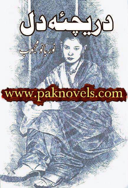 Darecha e Dil By Noor Bano Mahjoob
