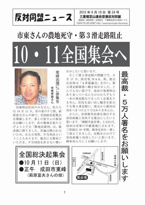 http://www.sanrizuka-doumei.jp/home02/2015/pdf/doumeinews024.pdf