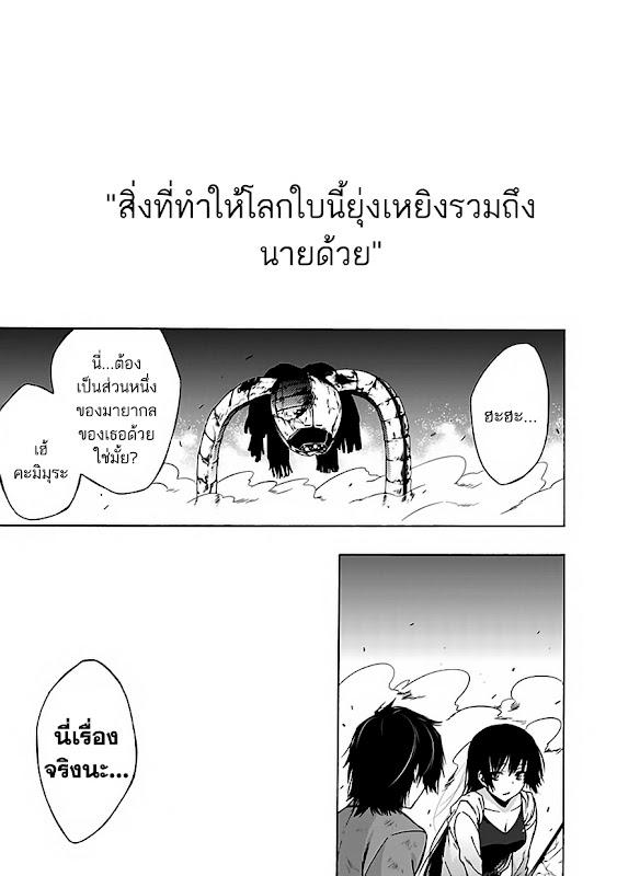 อ่านการ์ตูน Kamimura Yuuka Wa Kou Itta 3 ภาพที่ 45