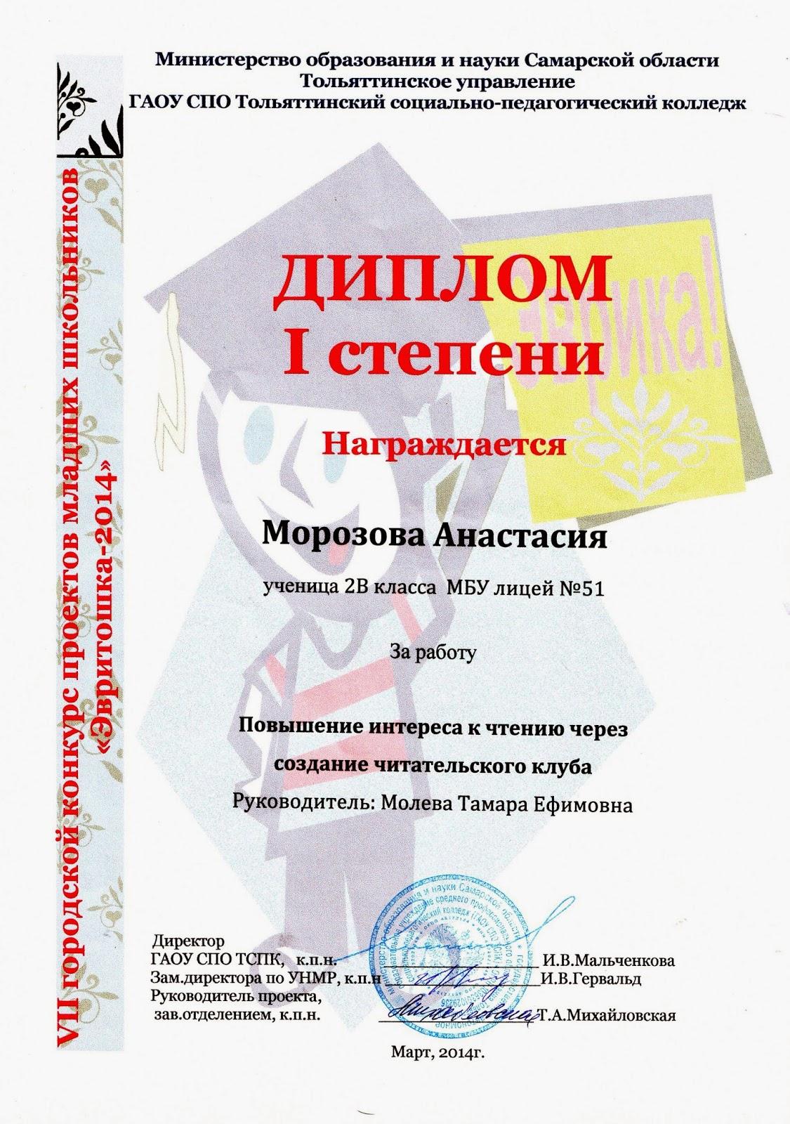 http://school51tlt2012.blogspot.ru/2014/03/vii-2014_28.html