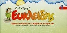 http://www.fourtounis.gr/download/themata_eyklidi/2014/themata_e_2014.pdf