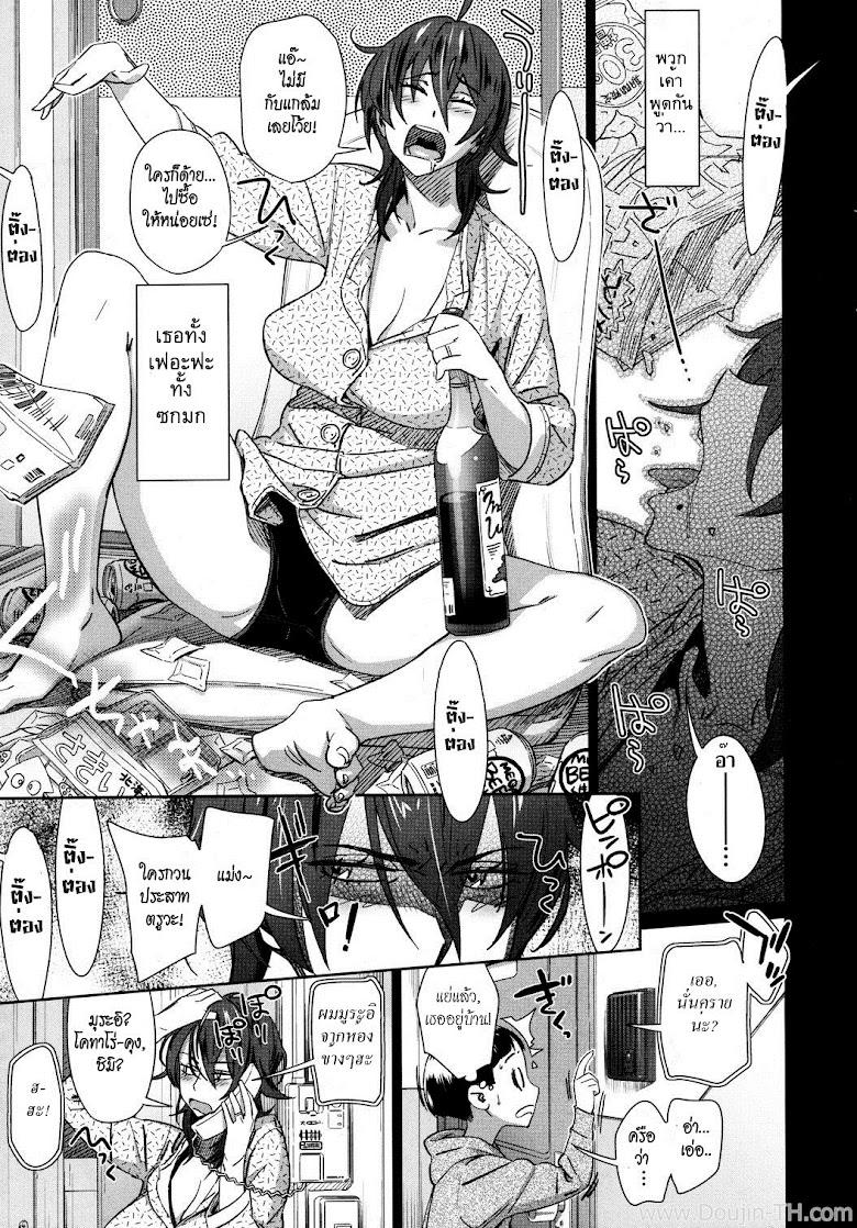 สาวซ่าปะทะเด็กแสบ - หน้า 3