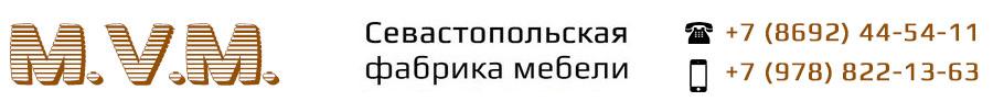 Севастопольская фабрика мебели. Мебель на заказ Севастополь