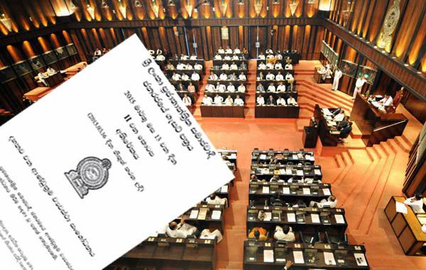 19 වන ව්යවස්ථා සංශෝධනය PDF (19th Amendment PDF) - www.sathsayura.com