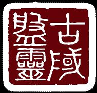 盤靈古域 PAN-GU CONTINENT - 官方網站 Offical Website