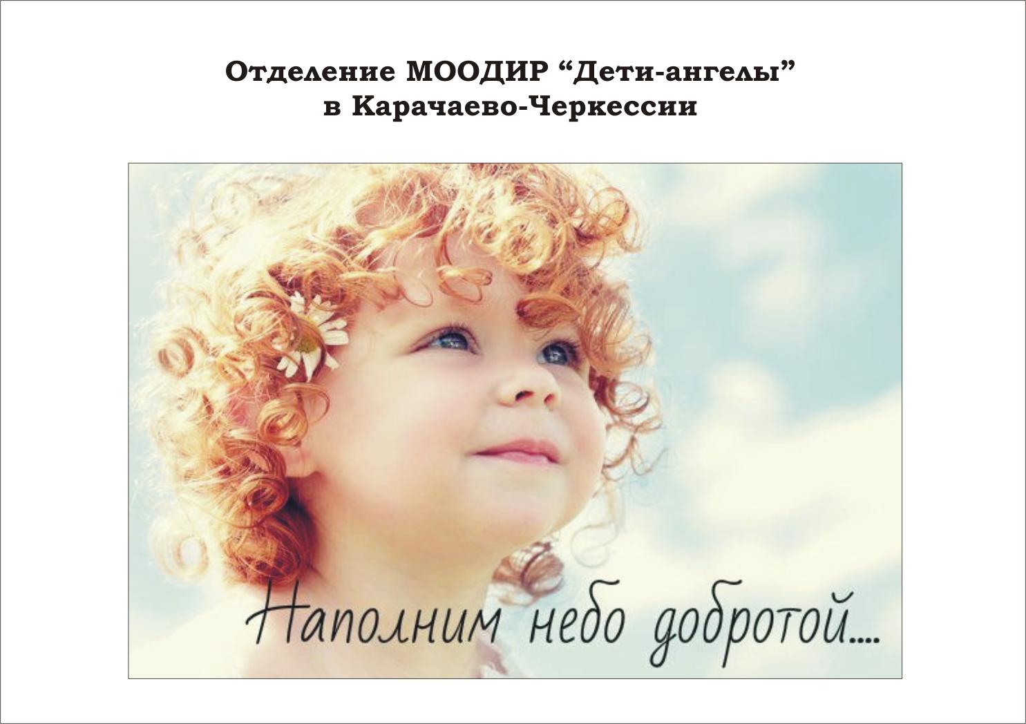 Дети-ангелы в КЧР