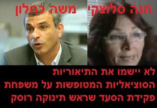 עובדת סוציאלית ראשית לחוק הנוער חנה סלוצקי ושר הרווחה משה כחלון - מוסר כפול לסחר בילדים