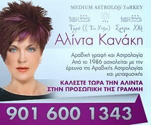 κάλεσε την Αλίντα τώραΣταθερό 2,46€/λεπτό, Κινητό 2,69€/λεπτό