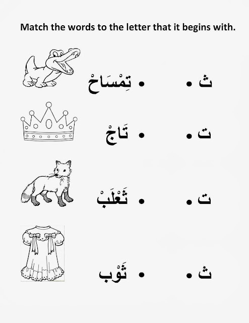 latihan alif ba ta pra sekolah