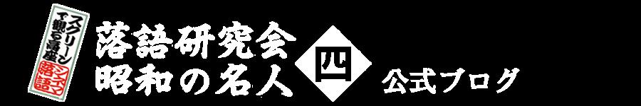 スクリーンで観る高座 シネマ落語「落語研究会 昭和の名人 四」公式ブログ