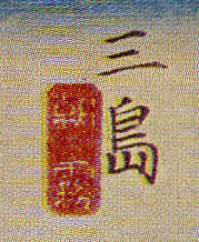 Title of a print from Hiroshige's Fifty-Three Stations of the Tokaido.