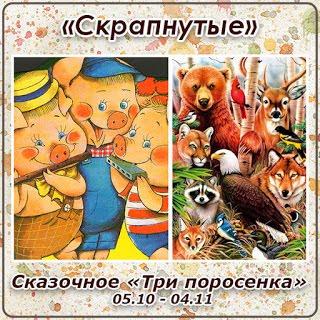 """Задание сказочное """"Три поросенка"""" до 04/11"""