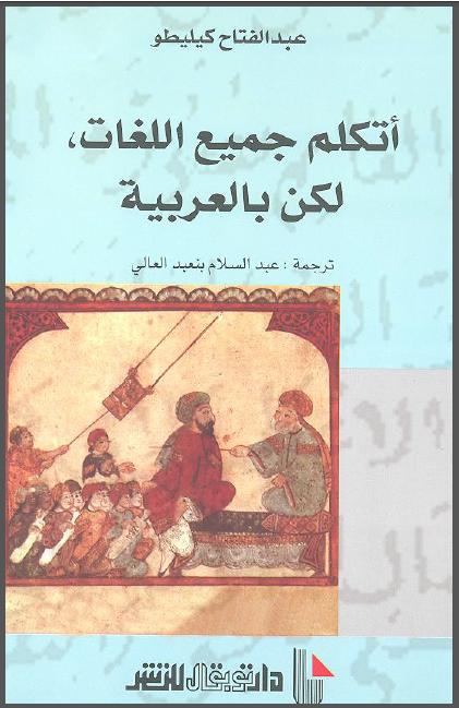 أتكلم جميع اللغات لكن بالعربية - عبد الفتاح كيليطو pdf