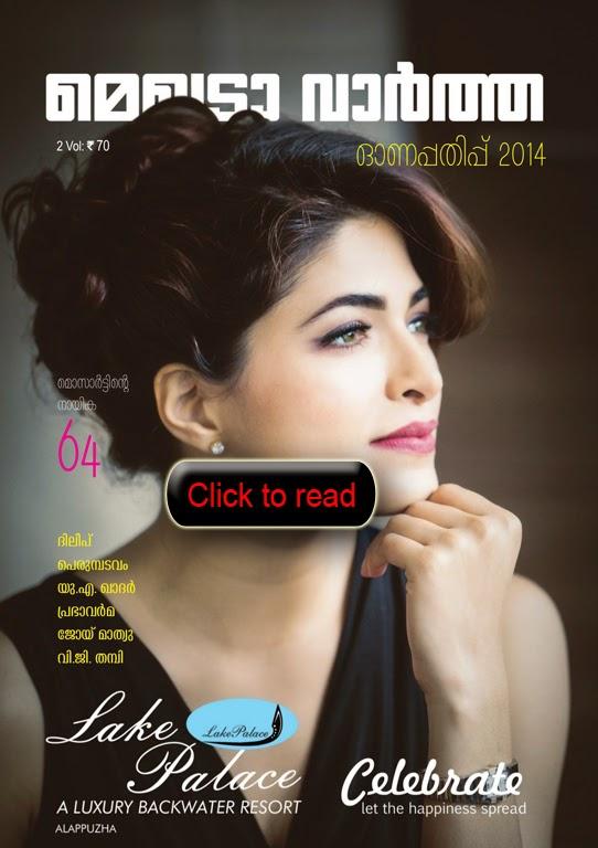http://epaper.metrovaartha.com/368438/-/04-11-2014#dual/2/1