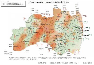 福島県プルトニウム汚染地図