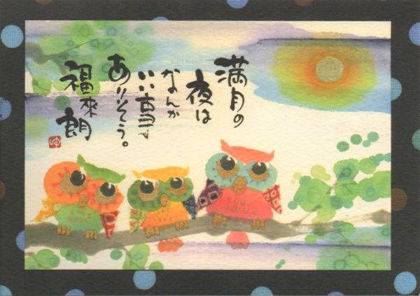 watercolour of three owls on a branch