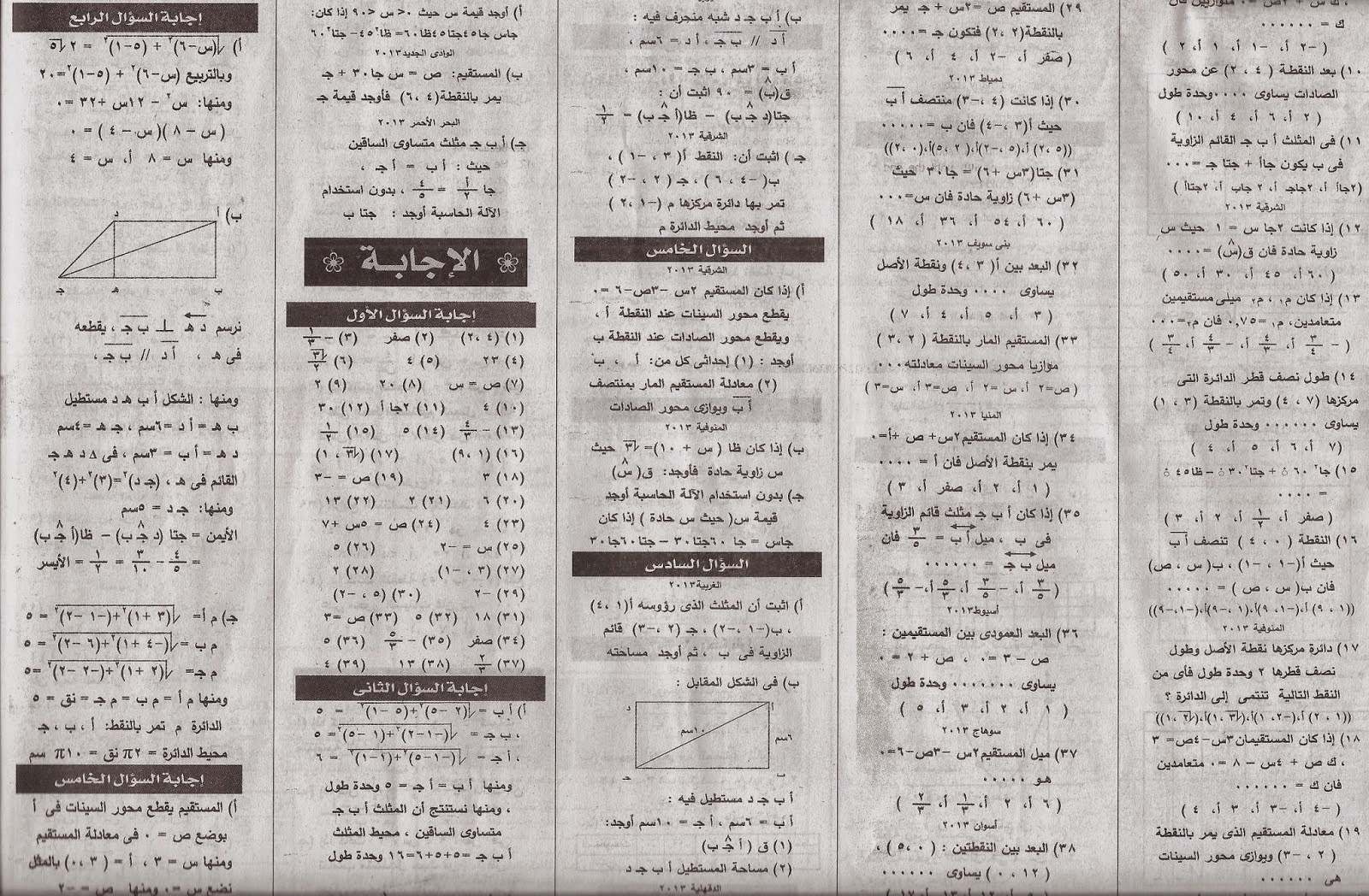 كل مراجعات ملاحق الجمهورية للترم الأول2015 للشهادة الإعدادية scan0112.jpg