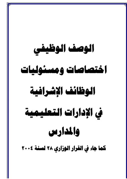 نشر القرار الوزارى الذى يحدد اختصاصات ومسئوليات الوظائف الاشرافية فى الادارات التعليمية والمدارس 1